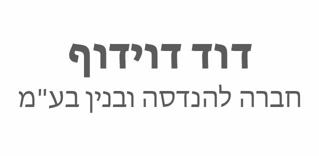 דוד דוידוף